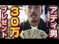 現金30万円プレゼント!アディ男が30万円を名古屋の街にバラまいたら、とんでもない事態に発展・・・