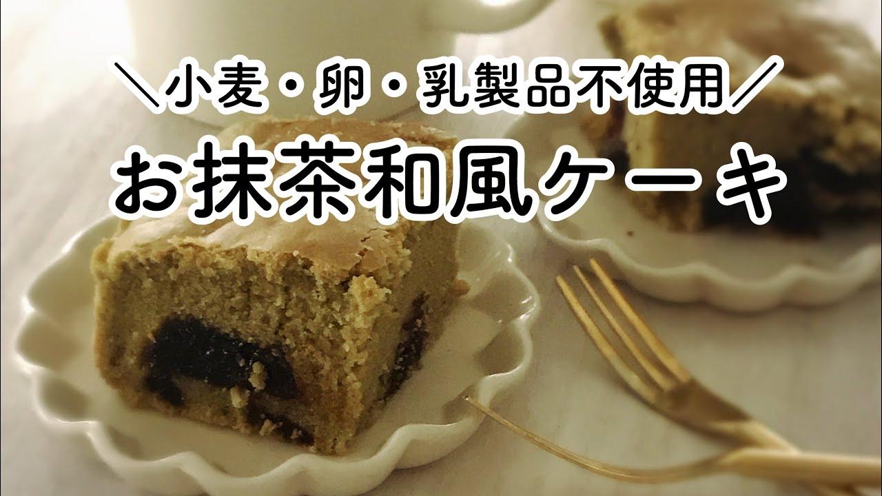 グルテン フリー お 菓子 レシピ