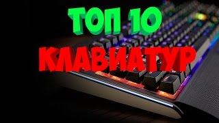 ТОП 10 КЛАВИАТУР ЗАКАЗНЫХ С AliExpress\ЛУЧШИЕ ИГРОВЫЕ КЛАВИАТУРЫ\Top 10 Gaming Keyboards