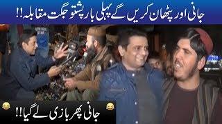 Lahori Jugat Muqabla, Jani Aur Pathan Aamne Samne!! | Seeti 42 | City 42