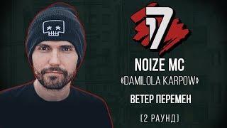 Скачать Noize MC Damilola Karpow Ветер Перемен ТРЕК 2 раунд 17 Независимый баттл