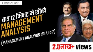 कैसे करे company का Management Analysis  | Qualitative Analysis in Hindi