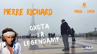 Охота за легендами. Пьер Ришар