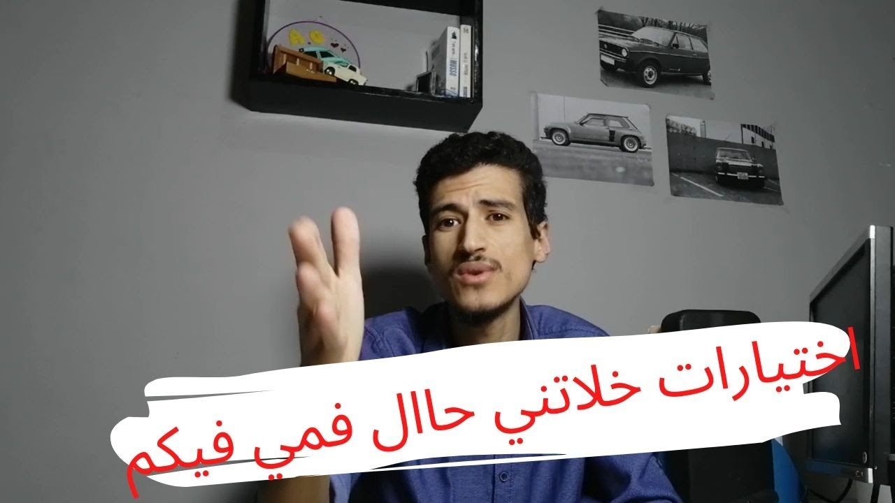 الا عطيتي المغربي 8ديال المليون اشمن سيارة هايشري