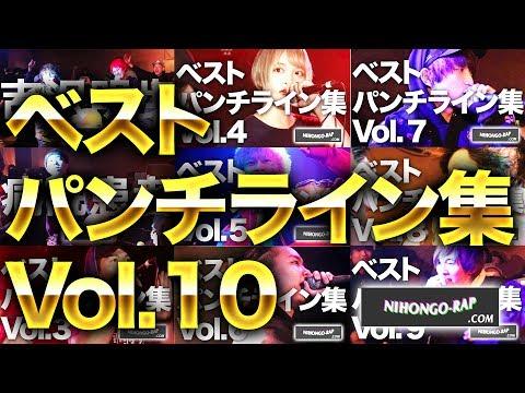 ベストパンチライン集 vol.10 | 日本語ラップCOM