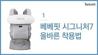 베베핏 시그니처7 착용법과 편하게 쓰는 꿀팁 !