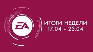 EA — Итоги недели №10