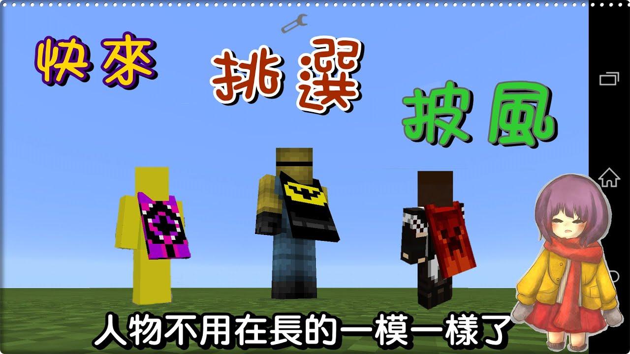 【MOCO】Minecraft PE 替自己換一個酷炫披風 披風 披風 - YouTube