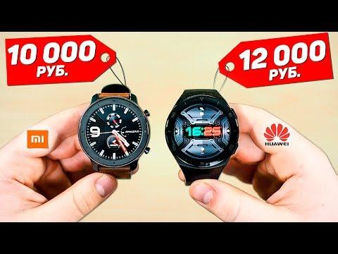 Часы Xiaomi за 10 000 РУБ. vs Часы Huawei за 12 000 РУБ. Huawei Watch GT 2e vs Amazfit GTR Сравнение
