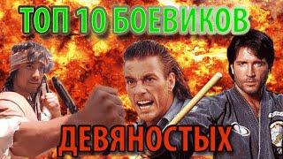 10 боевиков из девяностых // Лучшие боевики 90-х - ТОП 10 персональная подборка