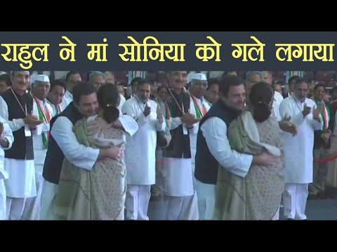 Sonia Gandhi की Speech के बाद Rahul Gandhi ने लगाया गले, BJP, Modi पर किया वार | वनइंडिया हिन्दी
