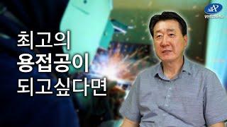 국비무료 대구용접학원 특수용접기술자양성(CO2,TIG,…