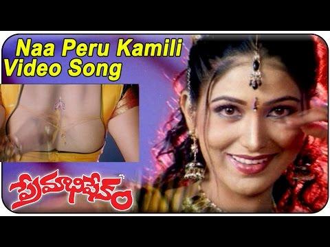 PremabhisekamMovie || Naa Peru KamiliVideo Song || Srihari, Venu Madhav,Srihari, Ruthika