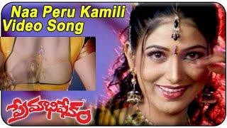 Premabhisekam  Movie || Naa Peru Kamili  Video Song || Srihari, Venu Madhav,Srihari, Ruthika