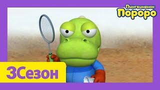 Лучший эпизод Пороро 133 Поиграть с Кронгом мультики для детей Пороро
