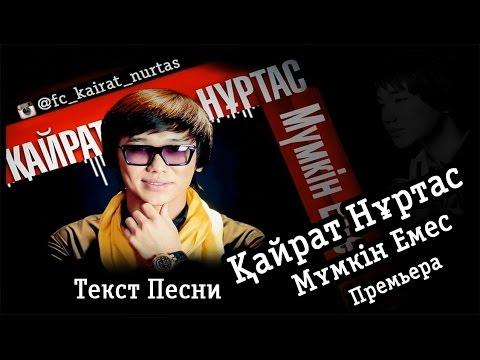 Кайрат Нуртас - Мумкин Емес [New 2015]