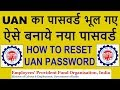 How to change UAN Password | UAN password change process | UAN password Forget how to change