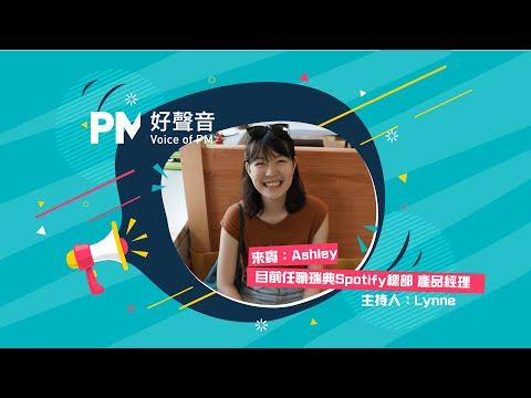 【PM好聲音】專訪 Ashley:Global PM產品規劃的要領-全球化思維及在地化經營
