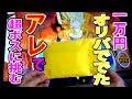 SDBH 超有名なあのオリパを1万円分!でたあのSECで超ボスに挑む! 超ドラゴンボールヒーローズ