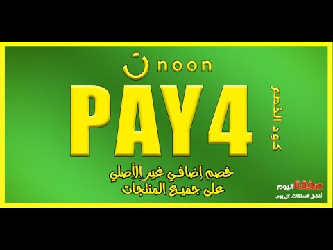 a7c2f355f كوبون خصم نون مصر يخصملك 150 جنيه على طلبك من نون - كوبونات الخليج. >