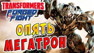 - ОПЯТЬ МЕГАТРОН НРАВСТВЕННОЕ ПАДЕНИЕ Transformers Forged To Fight Закаленные в Бою ч.71