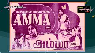 Video TAMIL OLD--Ammave deivam ulakiniley(vMv)--AMMA 1952 download MP3, 3GP, MP4, WEBM, AVI, FLV Juli 2018