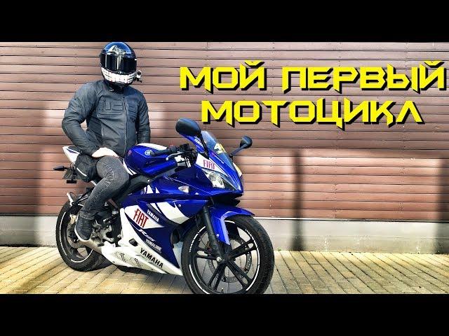 Мой первый мотоцикл. Почти спортбайк Yamaha YZF125r