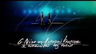 Скачать G Nise и Алексей Кабанов гр Корни Я погибаю без тебя Lyrics