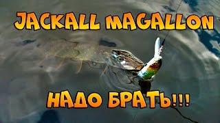 Jackall Magallon - воблер на щуку маст хэв, нюансы использования