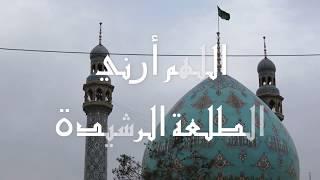 اللهم أرني الطلعة الرشيدة    نشيد عربي في حق الإمام المهدي عجل الله فرجه