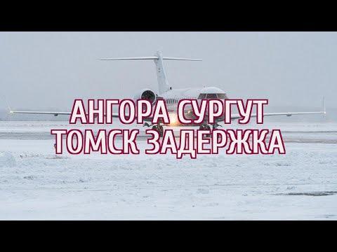 🔴 В Югре на 10 часов задержали вылет самолета