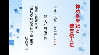神功皇后紀と魏志倭人伝 平成二九年一月二九日(日) 於 大任町公民館 記...