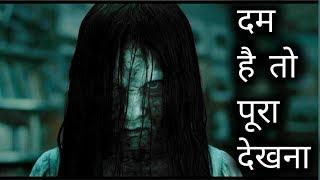 दम हैं तो इस वीडियो को पूरा देखना अकेले रात में ||  MOST HAUNTED STORY IN HINDI