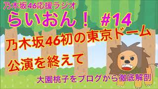 【乃木坂46応援ラジオ】らいおん! チャンネル登録よろしくお願い致しま...