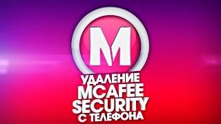 mcafee security как удалить с телефона(Инструкция по удалению антивируса mcafee security с телефона ссылка на видео : http://youtu.be/khThJh7dFz4 Бонус для вас друзь..., 2014-01-08T08:31:16.000Z)