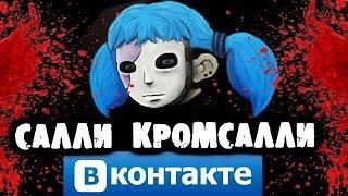 СТРАШИЛКИ НА НОЧЬ - Переписка с Салли Кромсалли Вконтакте