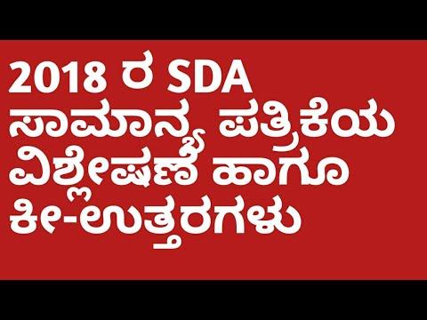 2018 ರ SDA ಪರೀಕ್ಷೆಯ ಸಾಮಾನ್ಯ ಪತ್ರಿಕೆಯ ವಿಶ್ಲೇಷಣೆ ಹಾಗೂ Key Answers ಭಾಗ-1