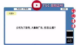 TSC 모의시험