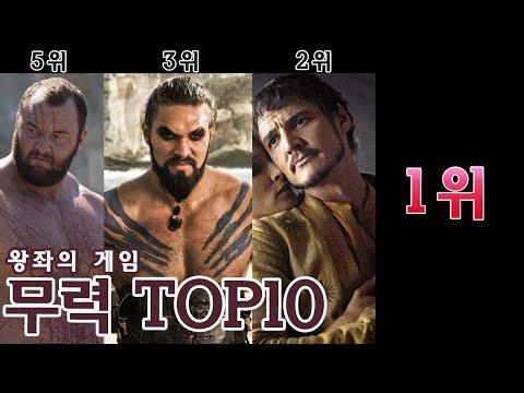 아쿠아맨이 3위? 왕좌의게임 무력 순위 TOP10