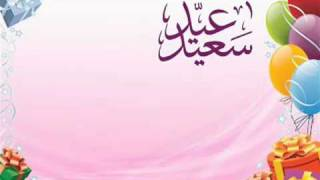 تكبيرات العيد بصوت من أجمل الأصوات