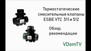 Термостатические смесительные клапаны ESBE VTC 511 и 512. Обзор и рекомендации