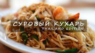 Пад Тай (Pad Thai) [Суровый Кухарь] !Специальный! ВЫПУСК