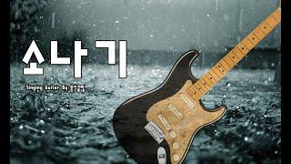 소나기 - 부활, 김태원, 김재기 (Fender Ult…