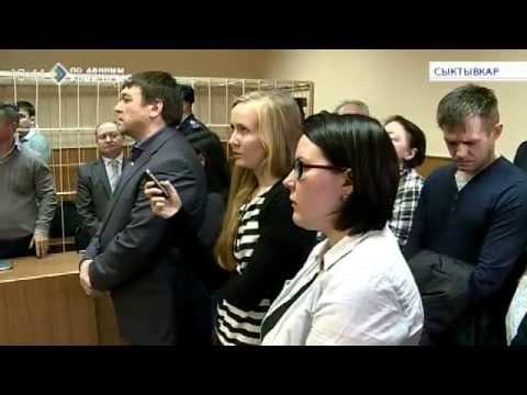 Сыктывкарский суд вынес обвинительный приговор Роману Зенищеву. 6 ноября 2015