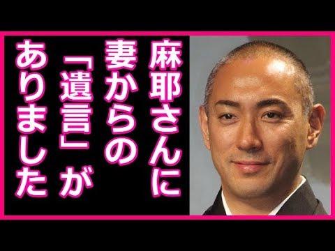 市川海老蔵 小林麻耶の結婚についてコメント発表!トンデモ再婚の真相が明らかに!