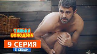 Танька и Володька. Терминатор - 3 сезон, 9 серия | Комедийный сериал 2019