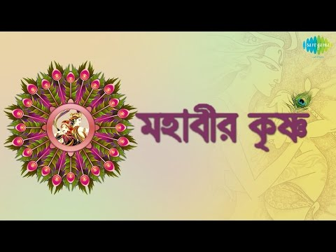 Mahabir Krishna | Bengali Movie Songs | Audio Jukebox | Joy Bandopadhyay, Indrani Haldar