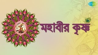 Mahabir Krishna | Bengali Movie Songs | Audio Jukebox | Joy Bandopadhyay, Indrani Haldar
