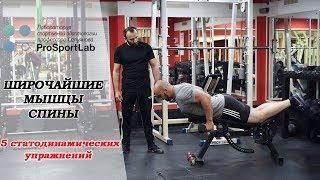 СТАТОДИНАМИКА. Упражнения на широчайшие мышцы спины