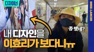 이효리 인증! 성덕됐다ㅏㅏ핑클 23주년 광고디자인 제작과정
